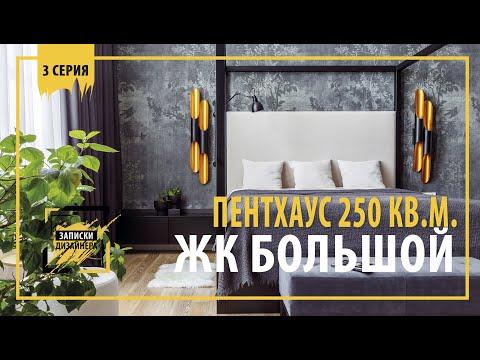 """Пентхаус в ЖК """"Большой"""" на 250 кв.м. 3 серия. ПЕРЕЕЗД"""