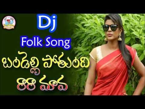 Bandelli Pothundi Mama Dj Song | Popular Dj Songs | Private Folk Dj Songs | Telangana Folk Dj Songs