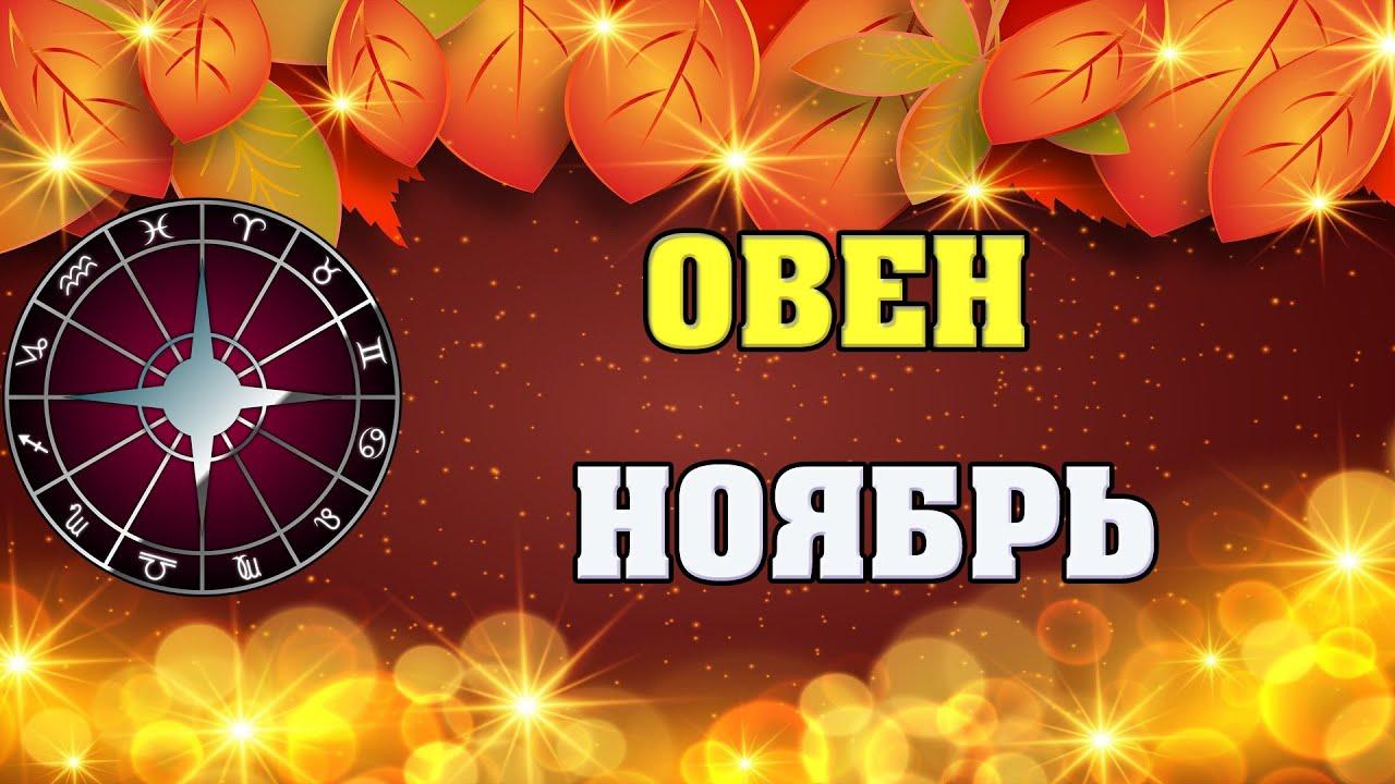 ♈ ОВЕН – ГОРОСКОП на НОЯБРЬ 2020 ✅ астропрогноз для знака ОВНА от астролога Аннели Саволайнен
