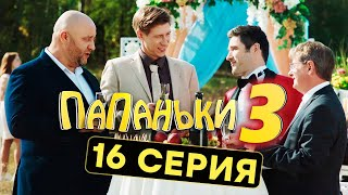 Сериал ПАПАНЬКИ - 3 СЕЗОН - 16 серия   Все серии подряд - ЛУЧШАЯ КОМЕДИЯ 2021
