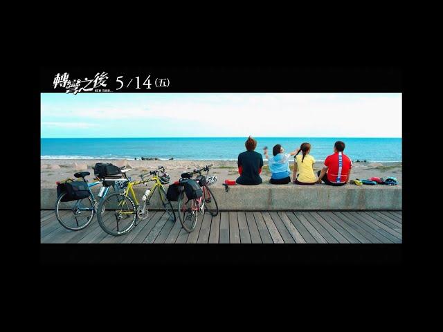 轉彎之後 New Turn _ 正式預告 5.14(五) 遇見另一個自己 Official Trailer 星泰娛樂 發行