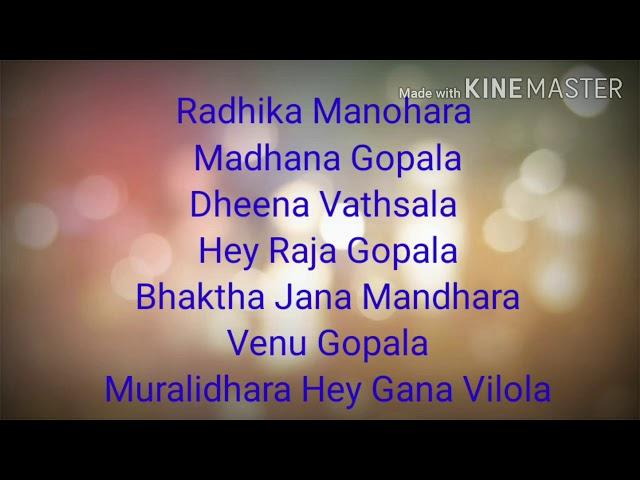 Radhika Manohara | Bhajan Series | Anuradha Raman