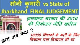Soni Kumari vs State of Jharkhand | Jharkhand High Court Judgement |Trending Pradesh