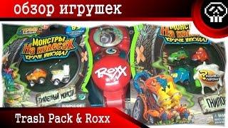 Трэш монстрики и Рокс Обзор игрушек