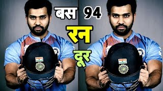 Rohit Sharma Just 94 Runs Short Of Another Career Milestone | Sports Tak