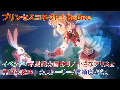 プリコネR イベント「不思議の国のリノ 小さなアリスと希望の絵本」 のストーリー/信頼度(全)/ボス  Princess Connect! Re:Dive Rino in wonderland