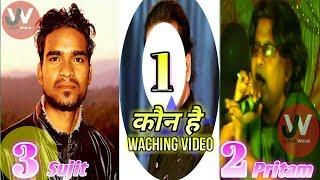 Top 10 Sadri Singer 2018  | Nagpuri Singer | Top Adhunik Nagpuri Singer | Hit Jharkhandi Song 2018