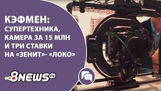 КЭФМЕН: Супертехника, камера за 15 млн и 3 ставки на ''Зенит''- ''Локо''