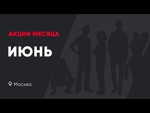 Июньские акции на квартиры в Московских новостройках