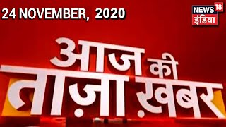 Afternoon News: आज की ताजा खबर | 24th November 2020 | Top Headlines | News18 India