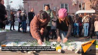 Армянские студенты почтили память убитого в Анкаре посла России