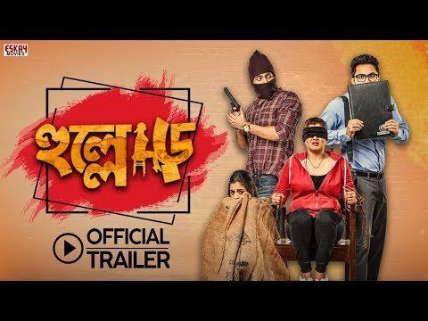 Hullor   Official Trailer   Srabanti   Soham   Om   Darshana   Abhimanyu   Comedy Film 2020