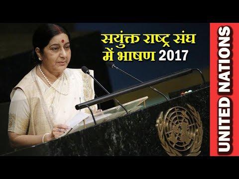 Sushma Swaraj Speech at UN 2017 [IN HINDI] | Sushma Swaraj response to Pakistan at UN, Unga