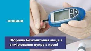 У Житомирі відбулась щорічна безкоштовна акція з вимірювання цукру в крові