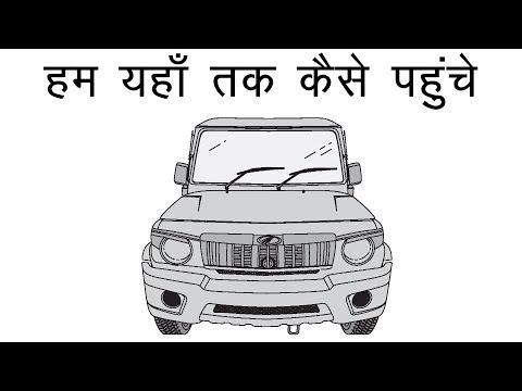 Mahindra Bolero: जानिए भारत की सबसे ज्यादा बिकने वाली SUV के बारे में।