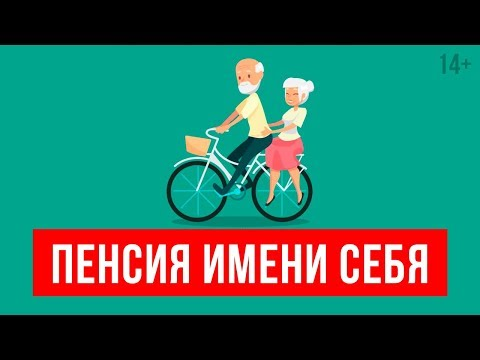 Как накопить на пенсию и почему нужно начинать это делать уже сегодня? Светлана Толкачева 14+