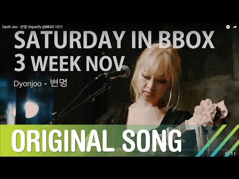 DyoN Joo DyoN Joo - 변명 Unjustify (@BBOX NOV 3week)