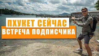Пхукет сеи час Пляж Наи тон Таиланд Встреча подписчика
