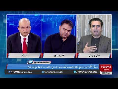 Program Nadeem Malik Live with Nadeem Malik, March 06, 2019 l HUM News