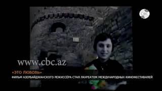Фильм азербайджанского режиссёра стал лауреатом международных кинофестивалей