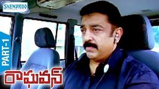 Raghavan Telugu Full Movie | Part 1 | Kamal Haasan | Jyothika | Prakash Raj | Shemaroo Telugu