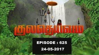 kuladheivam SUN TV Episode - 625(24-05-17)