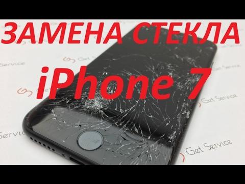 Замена стекла Iphone 7 | Ремонт Iphone 7 | Replacing The Glass Iphone 7 : от Get Service