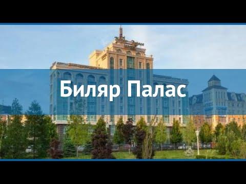 Биляр Палас 4* Россия Казань обзор – отель Биляр Палас 4* Казань видео обзор
