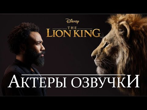 Король Лев Фильм (2019) | Актеры Дубляжа В Реальной Жизни И Их Возраст