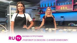 RU.TV: Разговор со вкусом – Жасмин