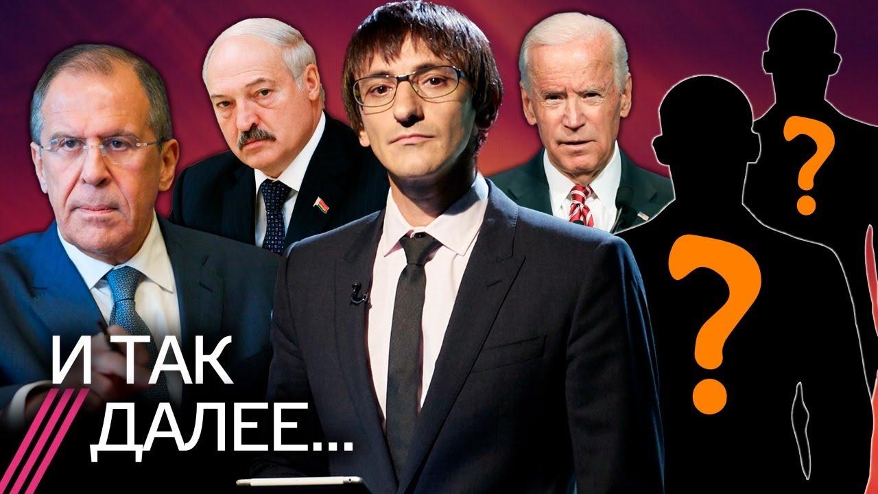 Путин шлет Лукашенко привет, не делает прививку и готовится к приходу новой команды Байдена