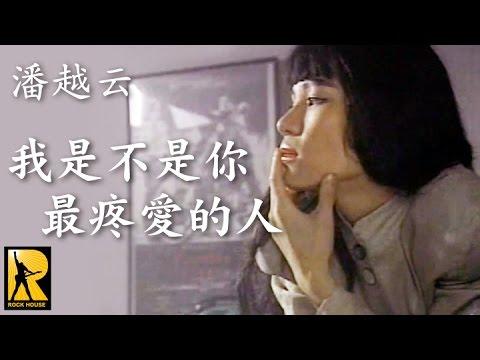 潘越雲-我是不是你最疼愛的人(完整版MV)