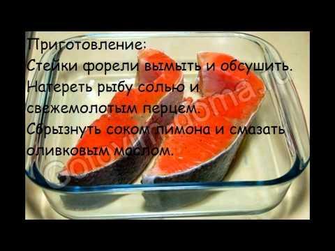 Холодные закуски рыбные:Форель или семга под укропным соусом