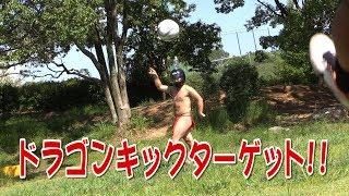 高知ユナイテッドSC選手がキックターゲット!果たして小田のドラゴンには当たるのか!?