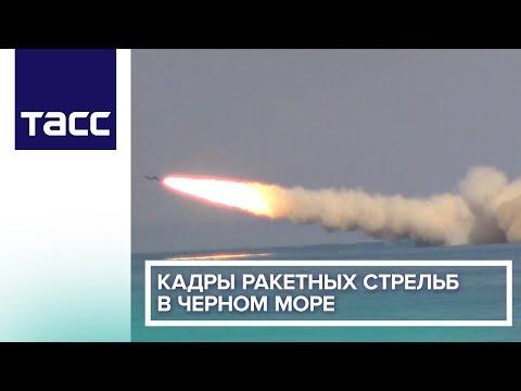 Кадры ракетных стрельб в Черном море
