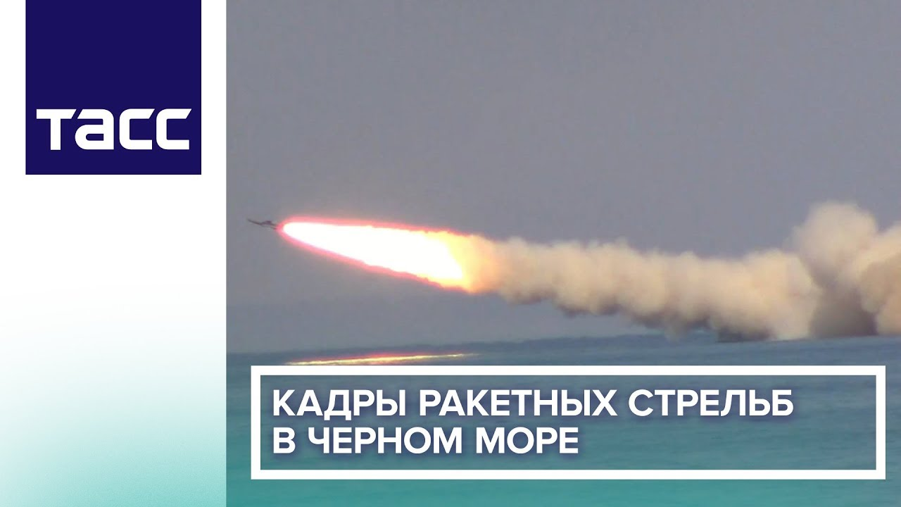 Кадры ракетных стрельб в Чёрном море