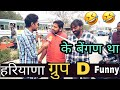 Haryana group d funny Review By - VK