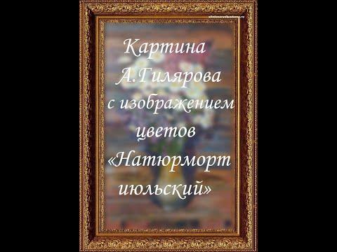 Картина А Гилярова с изображением цветов «Натюрморт июльский»