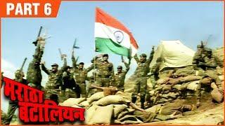Marathi Battalion FULL MOVIE (Part 6/10) | मराठा बटालियन | Laxmikant Berde, Alka Kubal