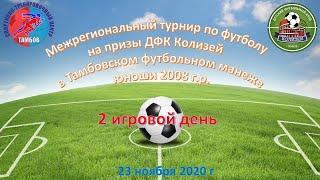 Межрегиональный турнир по футболу на призы ДФК \Колизей\ среди юношей 2008 г.р.