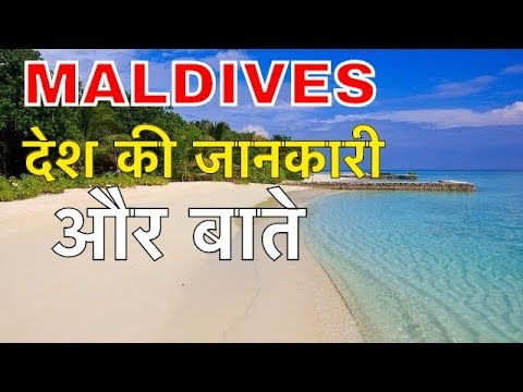 MALDIVES FACTS IN HINDI || MALDIVES COUNTRY FACTS AND INFORMATION