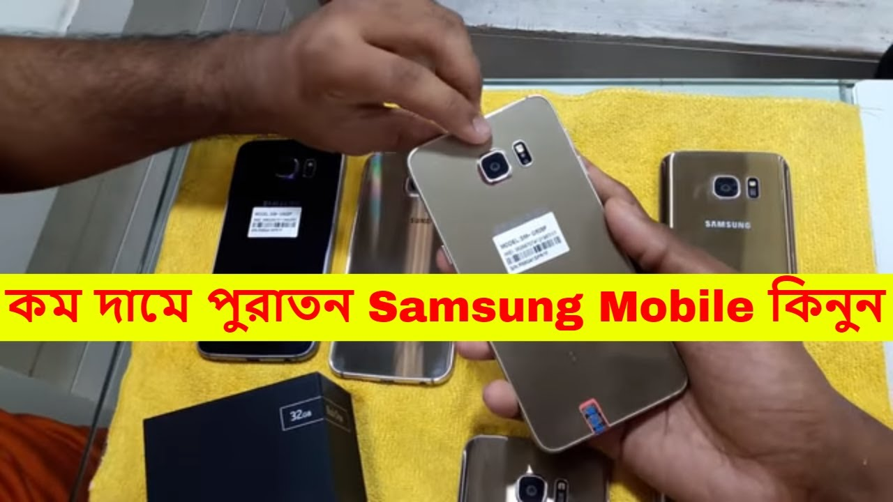 Samsung Second Hand Mobile In Cheap Price In Bd | Buy Cheapest All Used  samsung In Dhaka | unbox bd