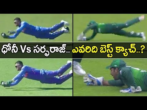 ICC Cricket World Cup 2019 : MS Dhoni Vs Sarfaraz Ahmed, Which Is The Best Catch ?   Oneindia Telugu