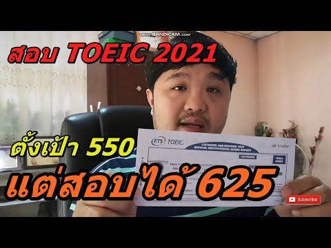 [TOEIC] ตั้งเป้า 550 คะแนน แต่ได้ 625 คะแนน จากคนพื้นฐานน้อยมากๆ สอบTOEIC 2021   สไตล์ต๋อง