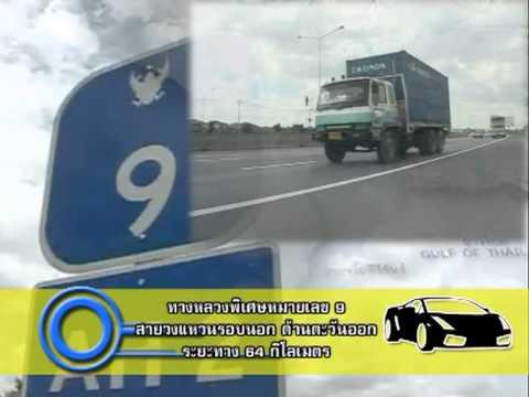 กรมทางหลวง 100 ปี ตอนที่ 17/20 มอเตอร์เวย์  ทางสายเร่งด่วนทุกทิศทั่วไทย