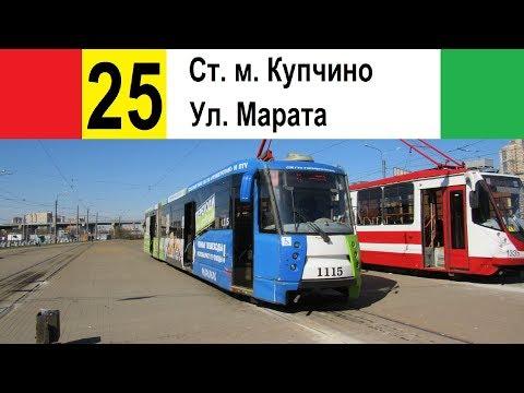 """Трамвай 25 """"Ст. м. """"Купчино"""" - ул. Марата"""""""