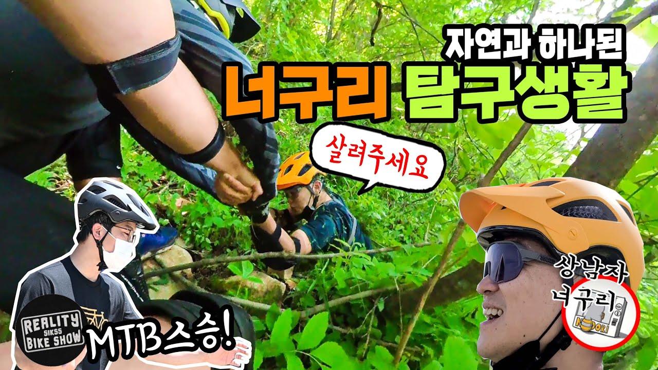 """자연과 하나된 """"따라쟁이 너구리"""" 탐구생활 ( 살려주세요! )"""