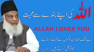 Allah ki banday se muhabbat. Dr Israr Ahmad R.A
