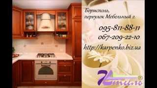Кухня из массив дерева Борисполь ул.Горького(, 2015-09-21T04:40:11.000Z)