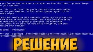 Ошибка stop: 0x0000007B - Решение WIN XP,7,8 AMI Bios